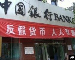 中国银行一家储蓄所