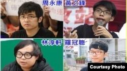 9/26重夺公民广场四学生领袖将被正式起诉(网络图片)