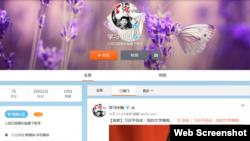 Capture d'écran d'une page Weibo