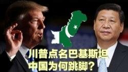 时事大家谈:川普点名巴基斯坦,中国为何跳脚?