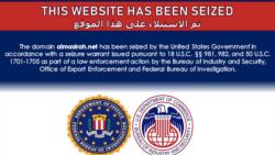 伊朗國家新聞網站顯示其被美國政府沒收