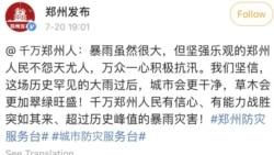 2021年7月20日洪災發生後,鄭州發布的這些官方文字引起廣泛批評議論。 (網絡截圖)