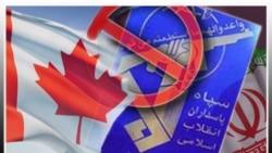 کانادا گنجاندن سپاه پاسداران انقلاب ايران درليست تروريستی را بررسی کرد