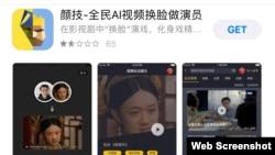 Captura de pantalla de la nueva aplicación china ZAO en la tienda Apple de un iPhone. Washington D.C., 2-9-19.