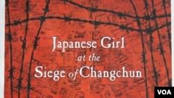 远藤誉的书《卡子-没有出口的大地》被译成英文,8月中旬已在美国出版(美国之音歌篮拍摄)