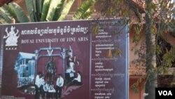 ស្លាកសញ្ញាសាកលវិទ្យាល័យភូមិន្ទវិចិត្រសិល្បៈ(VOA Khmer)