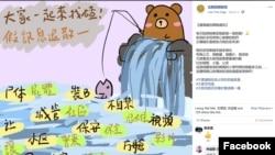 Cục Điều tra Đài Loan cảnh báo công chúng về tin giả từ Trung Quốc.