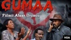 """Fiilmii Afaan Oromoo Haaraa """"Gumaa"""""""