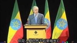 2011-12-05 粵語新聞: 前總統布殊﹕必需繼續對抗愛滋病