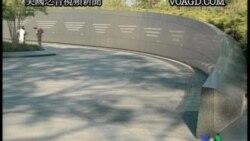 2011-10-16 美國之音視頻新聞: 馬丁路德金紀念碑星期日開幕