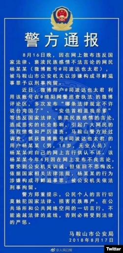中国安徽马鞍山市公安局警方通报 (推特图片)