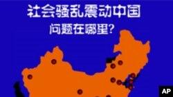 中国社会骚乱热点分布图