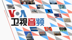 VOA连线:习近平访美之行 今将拜会国会官员