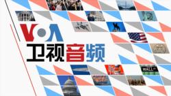 VOA连线:参选2016,施明德回应质疑与挑战