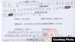 上海陈建芳被剥夺出国权(陈建芳提供)