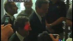 2011-09-15 美國之音視頻新聞: 英法領袖訪問利比亞