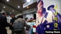 지난 9일 서울 종로 낙원상가 허리우드실버영화관에서 열린 '고(故) 신상옥 감독 10주기 추모 행사' 참석자들이 행사장으로 입장하고 있다.