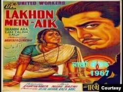 فلم 'لاکھوں میں ایک' پوسٹر