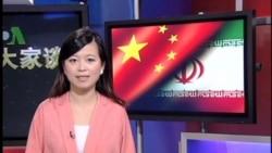 中国批评欧盟对伊朗实行新制裁