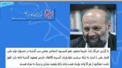 وزیر صنعت ایران: تولید در سراشیبی است
