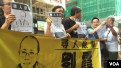 """香港民众2017年8月的一场""""寻找刘霞""""行动(美国之音海彦拍摄)"""