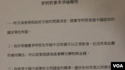 李明哲的妻子李净瑜的声明(美国之音 杨明 拍摄)