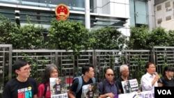 香港立法会议员郭家麒(右二)、梁耀忠(右三)等民主派人士2019年9月18日到中联办外抗议(美国之音黎堡)