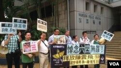 港支联会赴中联办抗议迫害陈云飞符海陆