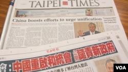 台灣媒體報導中國在海外重啟和統會(美國之音張永泰拍攝)