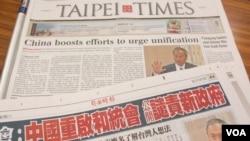 台湾媒体报道中国在海外重启和统会(美国之音张永泰拍摄)