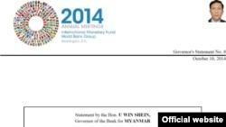 ဘ႑ာေရးႏွင့္အခြန္၀န္ႀကီးဌာန၀န္ႀကီး ဦး၀င္းရွိန္က ကမာၻ႔ဘဏ္-IMF ႏွစ္ပတ္လည္ညီလာခံမွာ ျမန္မာ့ ဖြံ႔ၿဖိဳးတိုးတက္မႈအေျခအေနကို ထည့္ေျပာသြားပါတယ္။ ေအာက္တိုဘာ ၁၀၊ ၂၀၁၄