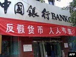 地方政府融资平台向银行申请贷款