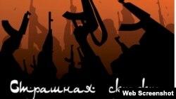 """La couverture de """"Strashnaya Skazka Daesh"""" (""""Histoire de l'horreur du Daesh""""), une brochure russe sur les tactiques de recrutement du groupe EI."""