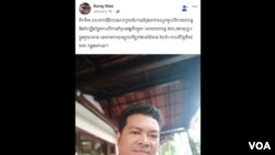 The last post on Kong Mas's Facebook page, Jan. 16, 2019. Mas was arrested on the same day at a restaurant in Phnom Penh. (Sun Narin/VOA Khmer)