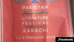 پاکستان لٹریچر فیسٹول