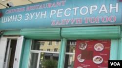 乌兰巴托市中心中餐馆看不到中国痕迹,招牌用俄文和英文书写。(美国之音白桦拍摄)
