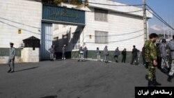 زندان اوین در تهران