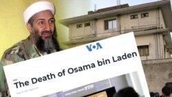 اسامہ بن لادن کی موت کی خبر صحافیوں کو کیسے ملی تھی؟