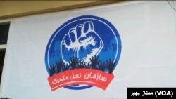 د افغانستان د متحرک نسل سازمان