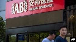 2017年6月14日,人们走过安邦保险集团驻北京办事处的入口。