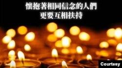 台灣總統蔡英文在臉書上紀念八九六四天安門事件32週年。(蔡英文臉書)