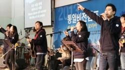 젊은이들의 통일 생각 나누기 '통일비전캠프'