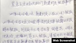畫家華湧12月12日發聲明促關注被捕村民。(華湧推特圖片)