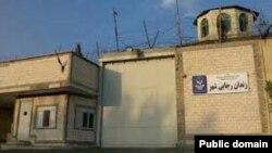 زندان رجایی شهر در کرج