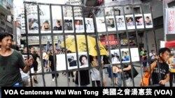 遊行人士手持標語支持在囚16名抗爭者 (攝影:美國之音湯惠芸)