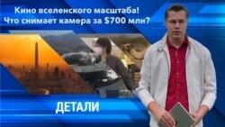 «Детали» c Андреем Деркачем - 28 ноября