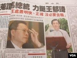台湾总统马英九日前回应泄密案(翻拍自联合报)
