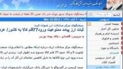 افزایش ممنوعیت تجاری در ایران