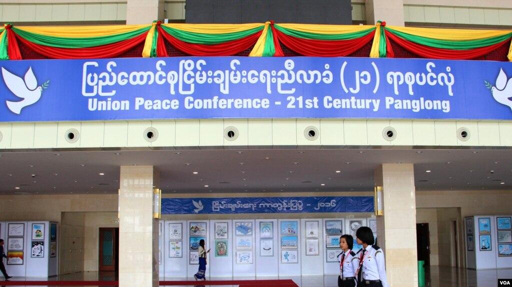 ၂၁ ရာစု ပင္လံု ျပည္ေထာင္စုျငိမ္းခ်မ္းေရး ညီလာခံ ၾသဂုတ္လ ၂၀၁၆ (Htet Aung Khant)