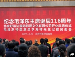 钓鱼台举行纪念毛泽东诞辰仪式